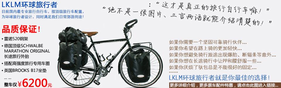 专业旅行自行车